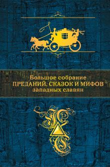 Обложка Большое собрание преданий, сказок и мифов западных славян