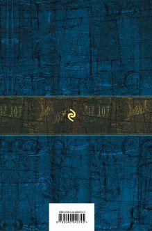 Обложка сзади Большое собрание преданий, сказок и мифов западных славян