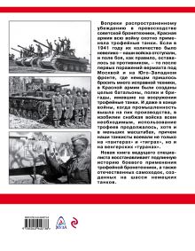 Обложка сзади Трофейные танки Красной армии Максим Коломиец