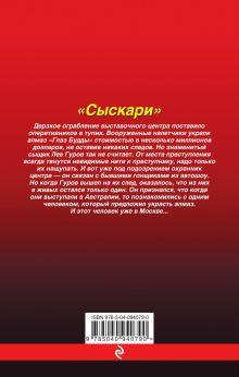 Обложка сзади Сыскари Николай Леонов, Алексей Макеев