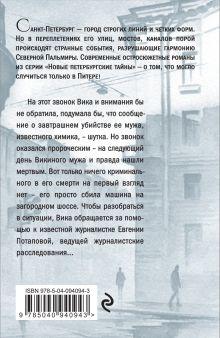Обложка сзади Анонс для киллера Юлия Алейникова