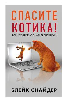 Обложка Спасите котика! Все, что нужно знать о сценарии Блейк Снайдер