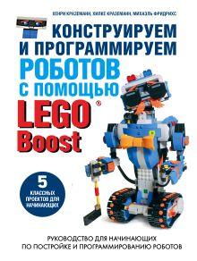 Конструируем и программируем роботов с помощью LEGO Boost