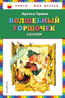 Обложка Волшебный горшочек: сказки (ил. И. Егунова) Братья Гримм