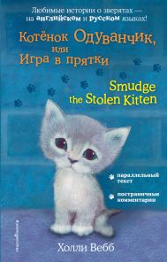 Вебб Холли Котёнок Одуванчик, или Игра в прятки = Smudge the Stolen Kitten обложка