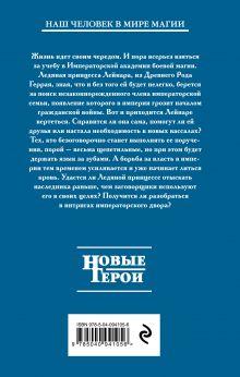 Обложка сзади Ледяная принцесса. Путь власти Сергей Садов