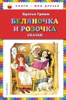 Беляночка и Розочка: сказки (ил. И. Егунова)