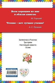 Обложка сзади Беляночка и Розочка: сказки (ил. И. Егунова) Братья Гримм