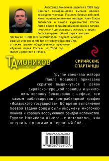 Обложка сзади Сирийские спартанцы Александр Тамоников