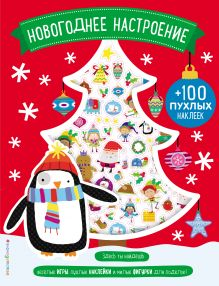 Новогоднее настроение (+100 пухлых наклеек)