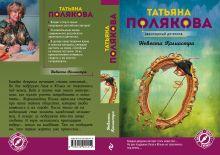 Обложка сзади Невеста Калиостро Татьяна Полякова