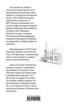 Обложка сзади Олег Табаков и его семнадцать мгновений Михаил Захарчук
