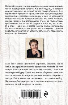 Обложка сзади Дорога на две улицы Мария Метлицкая