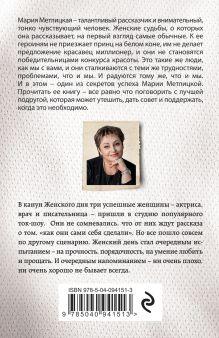 Обложка сзади Женский день Мария Метлицкая