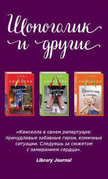 Страсти по Шопоголику (комплект из 3 книг)