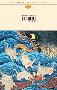 Обложка сзади Японские народные сказки