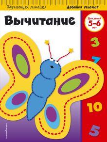 Вычитание: для детей 5-6 лет (ПР)