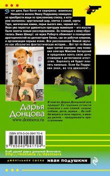 Обложка сзади Блог проказника домового Дарья Донцова