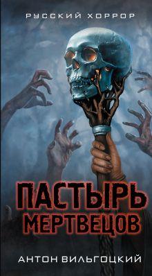 Обложка Пастырь мертвецов Антон Вильгоцкий