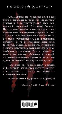 Обложка сзади Пастырь мертвецов Антон Вильгоцкий