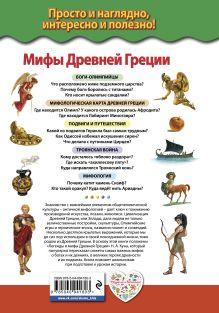 Обложка сзади Мифы Древней Греции. Боги и герои Н.А. Кун
