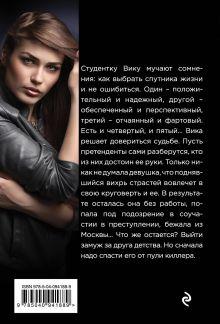 Обложка сзади Правильная девчонка Владимир Колычев