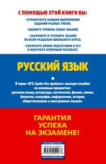 Обложка сзади ЕГЭ-2019. Русский язык А. Ю. Бисеров, И. Б. Маслова