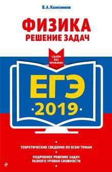 Обложка ЕГЭ-2019. Физика. Решение задач В. А. Колесников