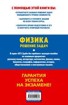 Обложка сзади ЕГЭ-2019. Физика. Решение задач В. А. Колесников