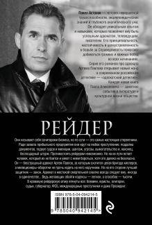 Обложка сзади Рейдер Астахов Павел