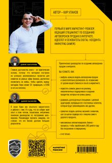 Обложка сзади Генератор клиентов. Первая в мире книга-тренинг по АВТОВОРОНКАМ продаж Кир Уланов