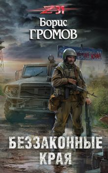 Обложка Беззаконные края Борис Громов