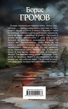 Обложка сзади Беззаконные края Борис Громов