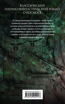 Обложка сзади Прыжок в ничто Александр Беляев