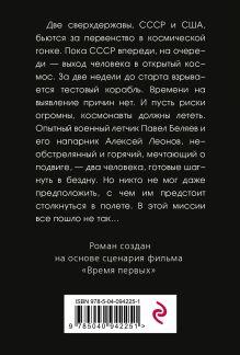 Обложка сзади Время первых Валерий Рощин