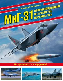 Обложка МиГ-31. Непревзойденный истребитель-перехватчик Николай Якубович