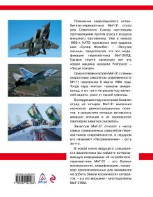 Обложка сзади МиГ-31. Непревзойденный истребитель-перехватчик Николай Якубович
