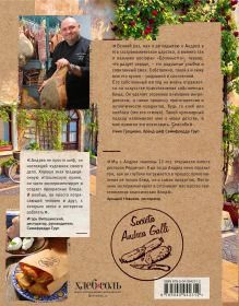 Обложка сзади Домашние хлеб, колбаса, сыр своими руками для своей семьи. Pane e salame Андреа Галли