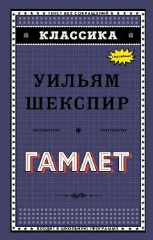 Обложка Гамлет Уильям Шекспир