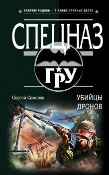 Обложка Убийцы дронов Сергей Самаров