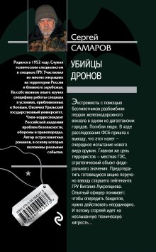 Обложка сзади Убийцы дронов Сергей Самаров