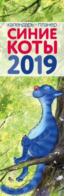 Синие коты. Календарь-планер настенный на 2019 год