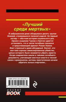 Обложка сзади Лучший среди мертвых Николай Леонов, Алексей Макеев