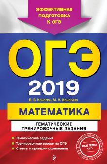 ОГЭ-2019. Математика. Тематические тренировочные задания