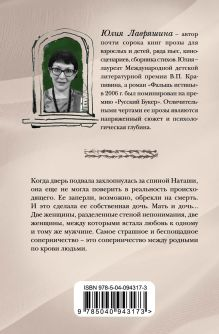 Обложка сзади Дочки-матери на выживание Юлия Лавряшина