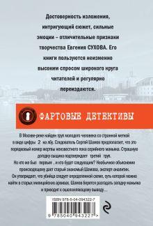 Обложка сзади Порядковый номер жертвы Евгений Сухов