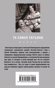 Обложка сзади Та самая Татьяна Анна и Сергей Литвиновы