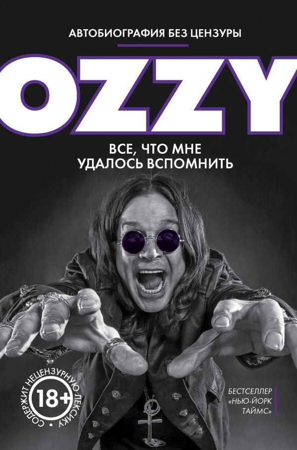 Автобиография Оззи Осборна выходит накануне его прощальных концертов