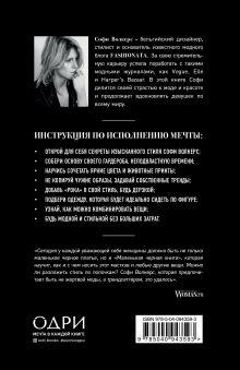 Обложка сзади Маленькая черная книга. Гид по стилю от известного fashion-блогера Софи Волкерс