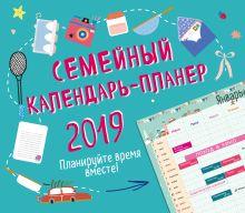 Семейный календарь-планер 2019. Планируйте время вместе!